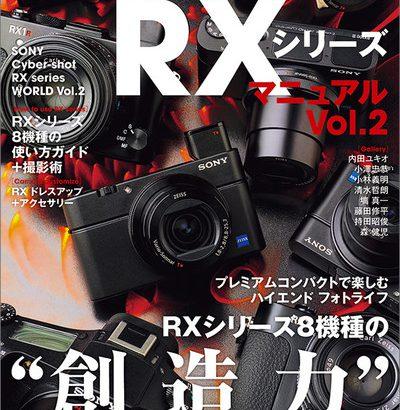 ソニーCybershot RXシリーズマニュアル Vol.2発売