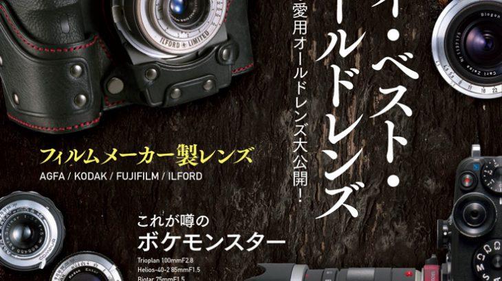 オールドレンズ・ライフ Vol.6 発売のお知らせ
